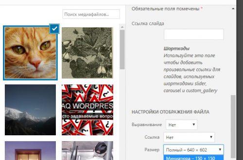 Создать свои размеры изображений на сайте WordPress