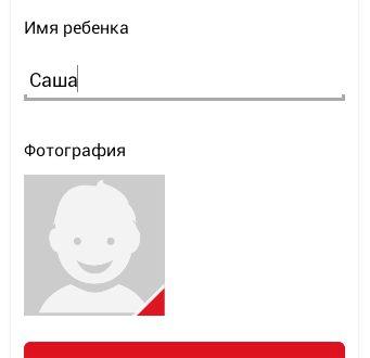 Приложение Детский смартфон