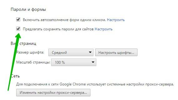 пароли и формы гугл