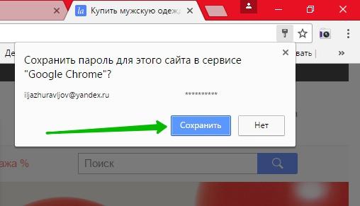 сохранить пароль в Google