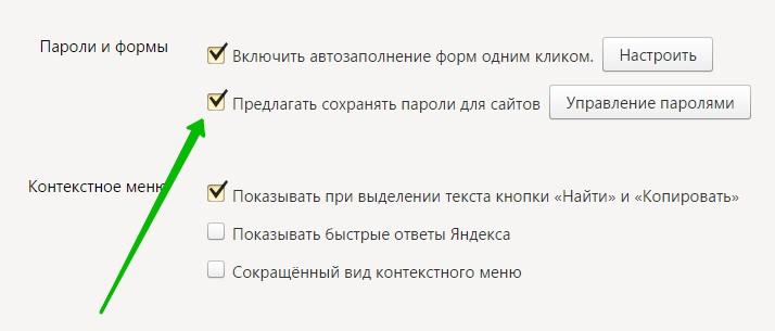 сохранить пароль в Яндекс