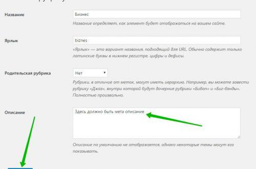 Отсутствуют мета-теги description решение для WordPress