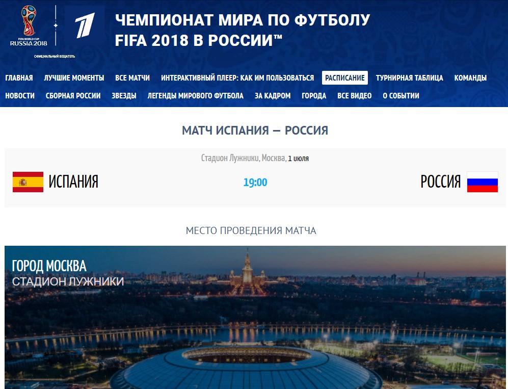 Испания - Россия 1 июлясмотреть онлайн