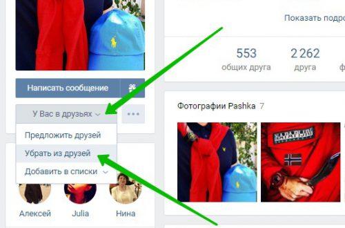 Как удалить друга из ВК со своей страницы вконтакте