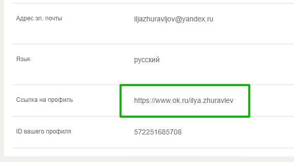 URL адрес страницы одноклассники