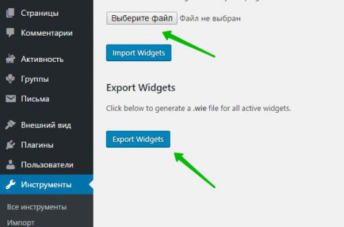 Импорт экспорт виджеты WordPress
