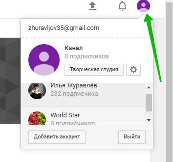 Как сделать два канала на Ютубе на одном аккаунте гугл