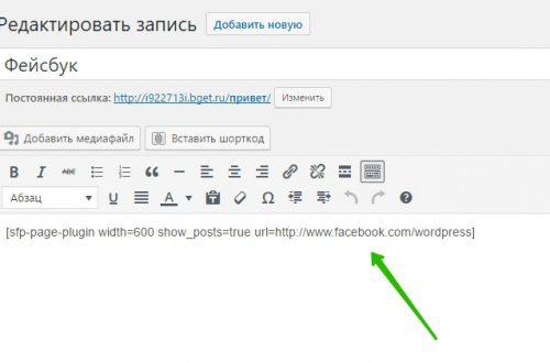 Фейсбук виджет плагин сайт WordPress