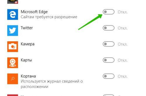 Отключить слежение на Windows 10