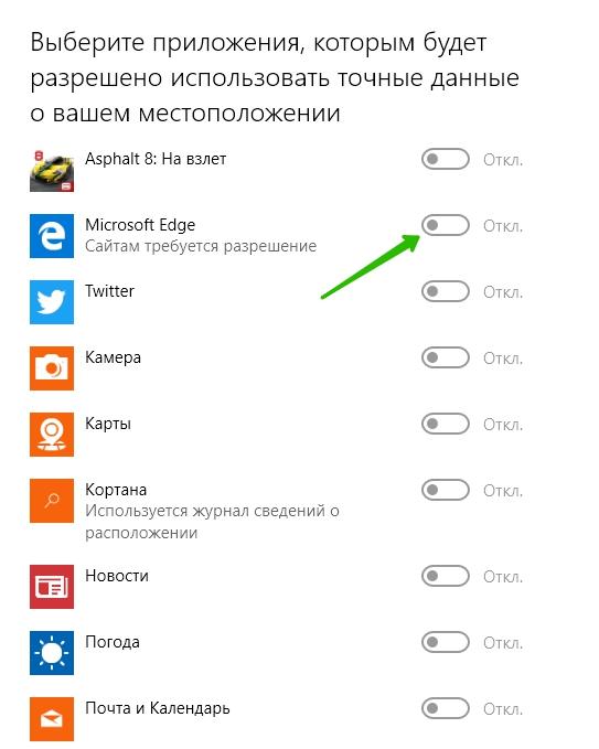 приложения местоположения Windows 10