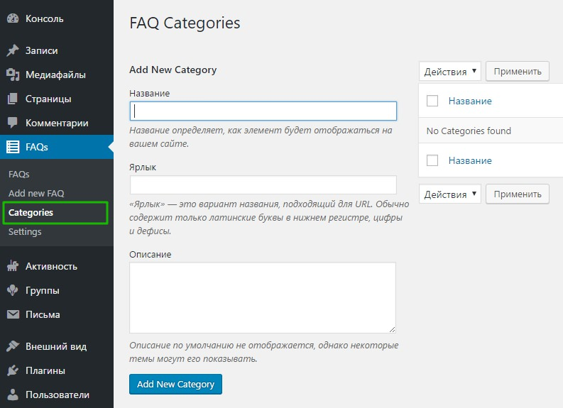 FAQ Categories