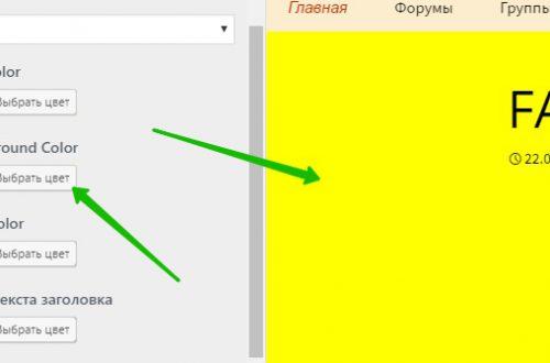 Изменить цвет шрифт сайт WordPress Супер плагин