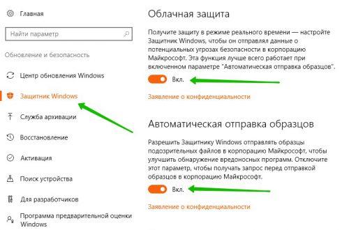 Облачная защита компьютер Windows 10