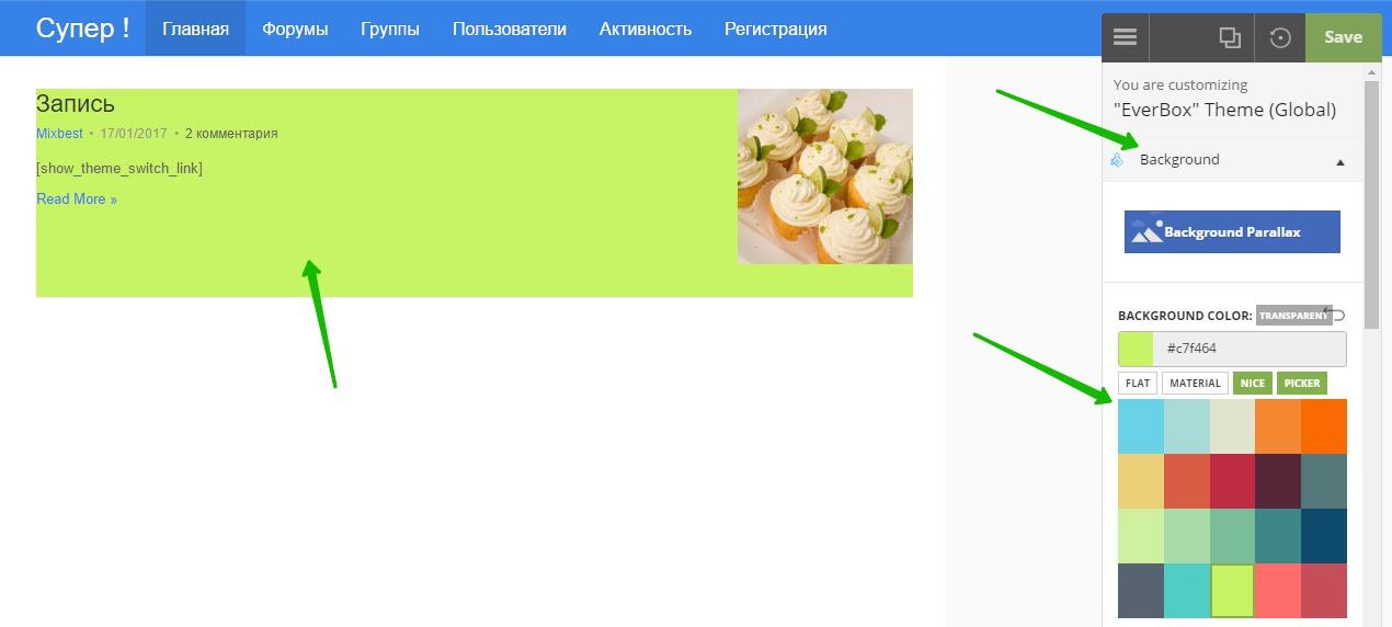 background css custom wordpress
