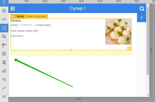 Visual CSS Style Editor изменить стили сайта WordPress
