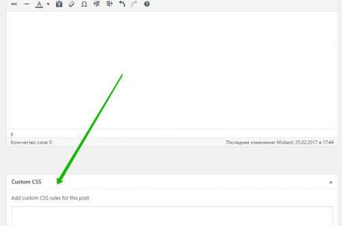 WP Add Custom CSS плагин WordPress