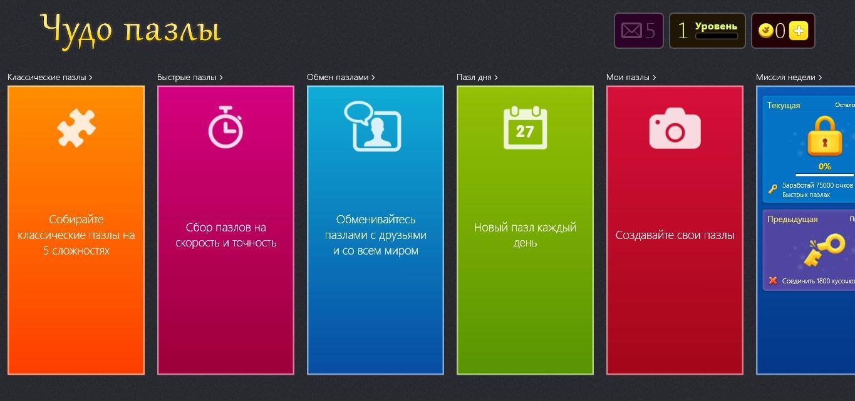 Игры на Windows 10 бесплатно