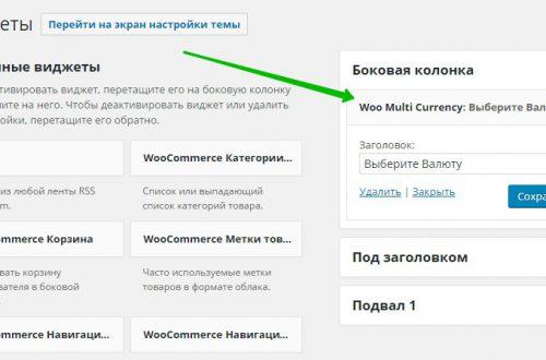 Виджет валют для Woocommerce конвертер переключатель