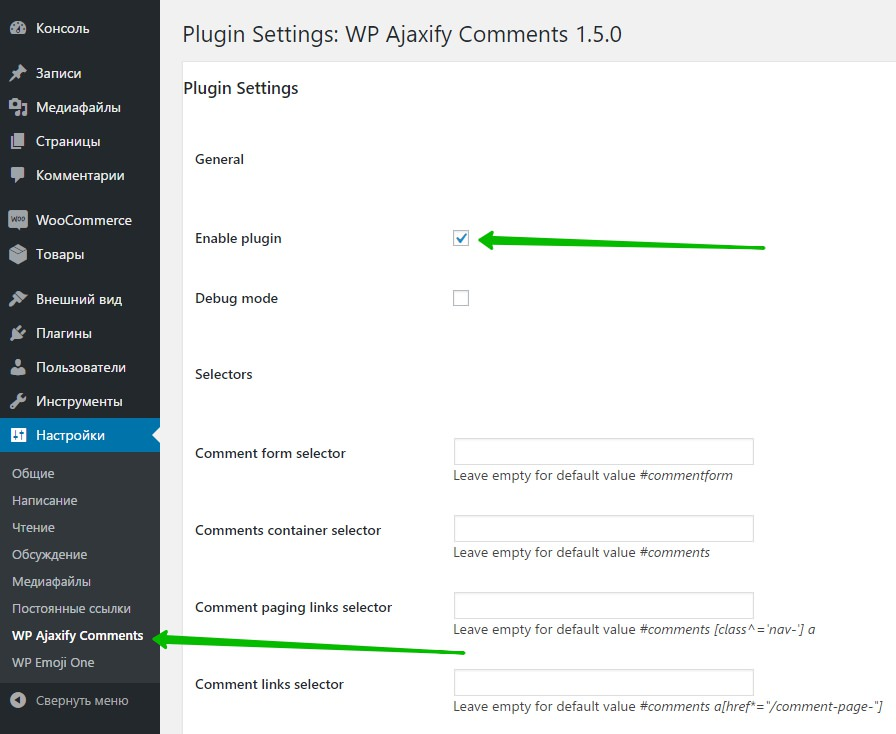 Plugin Settings: WP Ajaxify Comments