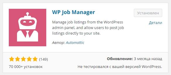 плагин wordpress job