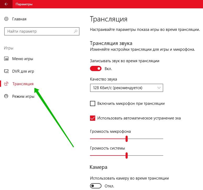 трансляция Windows 10