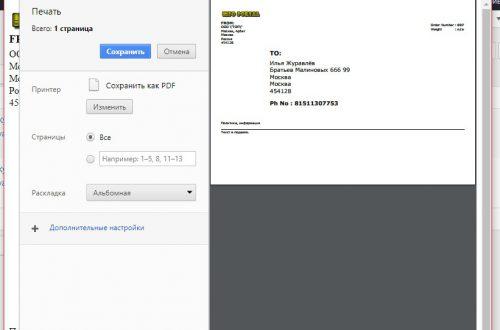 Создать этикетки доставки печать PDF плагин WooCommerce Shipping Label