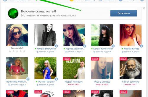 Как узнать кто заходил на мою страницу в ВК гости вконтакте