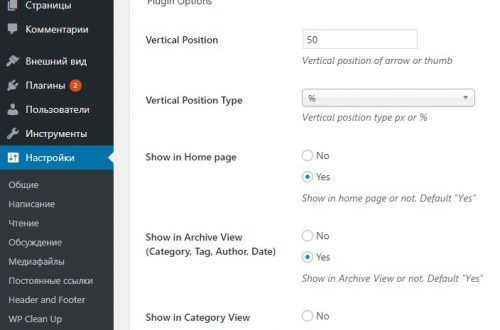 Навигация записи WordPress следующий предыдущий плагин Next Previous Link