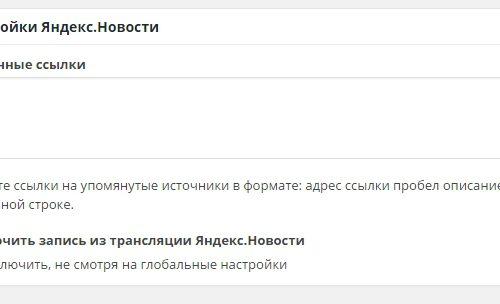 Как добавить записи сайта wordpress в сервис Яндекс.Новости