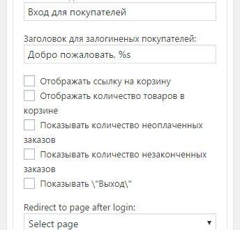 WooCommerce My Account виджет вход выход профиль корзина