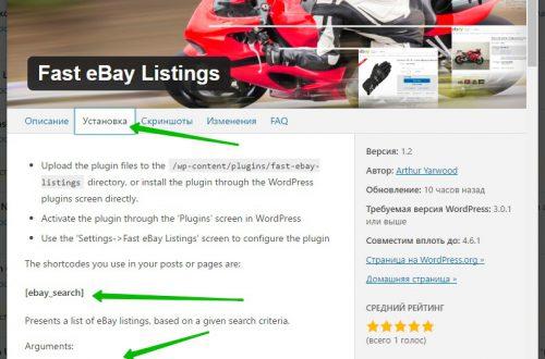 Fast eBay Listings товары на сайт заработать