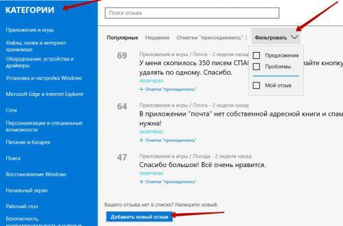 Где и как оставлять отзывы и предложения о Windows 10