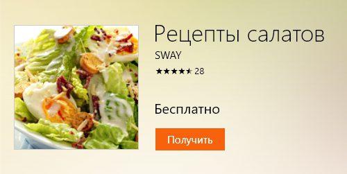 Рецепты салатов приложение Windows 10 обзор