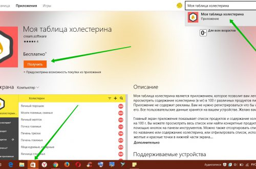 Таблица холестерина приложение Windows 10
