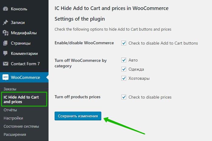 Скрыть кнопку добавить в корзину и цену Woocommerce