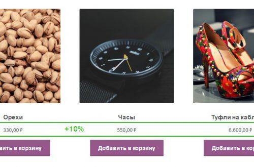 Woocommerce цены изменить автоматически процент все товары