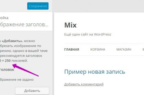 Сделать разные изображения заголовка для записей и страниц wordpress плагин