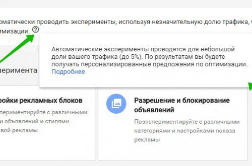 Автоматические эксперименты с трафиком в Google Adsense