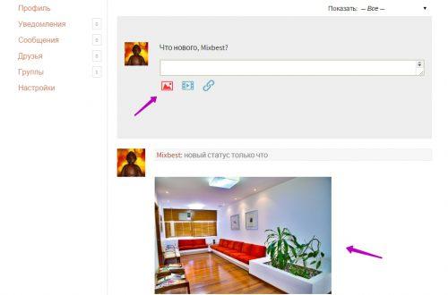 Загрузка медиафайлов, фото, видео, ссылки, на BuddyPress