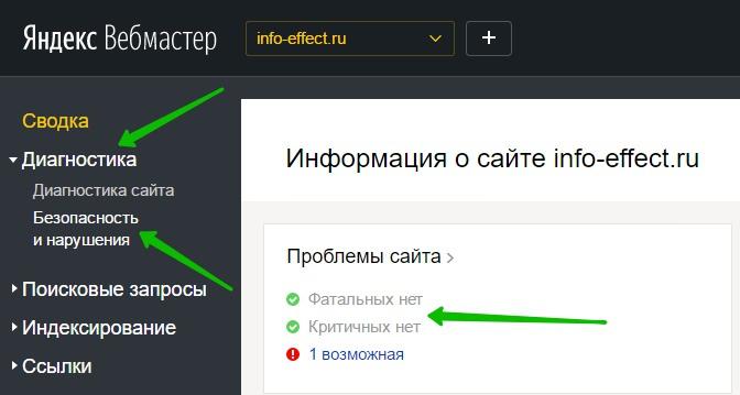 Яндекс Вебмастер сайт нарушения безопасность