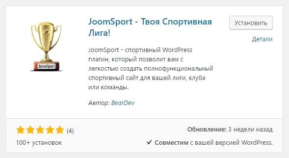 JoomSport плагин WordPress
