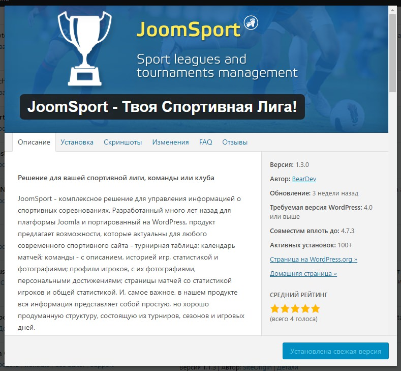 Спортивный клуб плагин WordPress