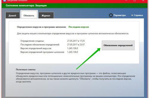 Как проверить компьютер Windows 10 на вирусы
