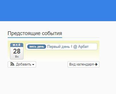 All in One Event Calendar календарь событий настройка плагин WordPress