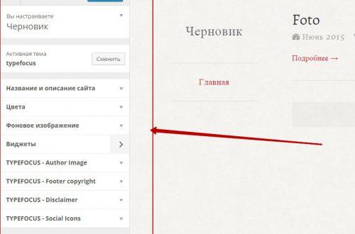 Как сделать сайт визитку на wordpress