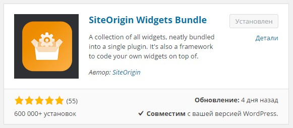 site origin widget