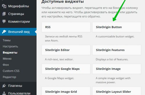 SiteOrigin Widgets набор виджетов для сайта wordpress