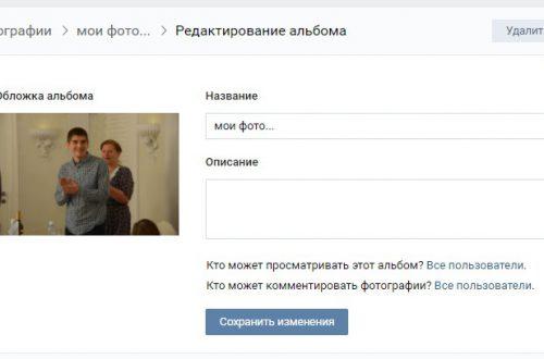 Как удалить альбом в ВК вконтакте