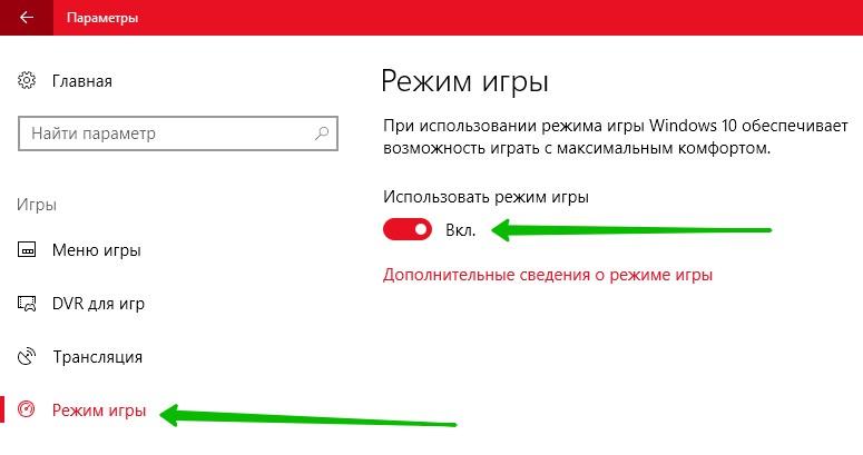 режим игры Windows 10