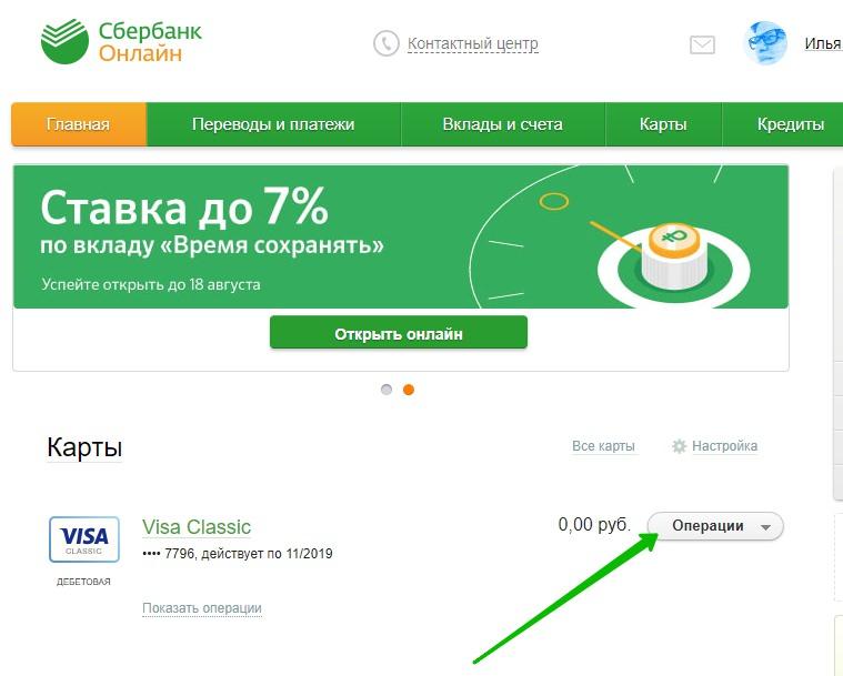 Как заблокировать карту Сбербанка онлайн инструкция